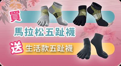 馬拉松五趾襪三雙組再送生活款五趾襪