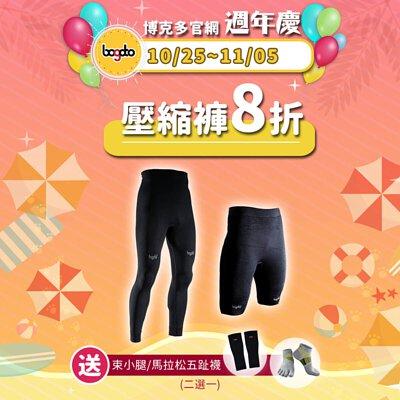 壓縮褲8折再送束小腿或馬拉松五趾襪二選一