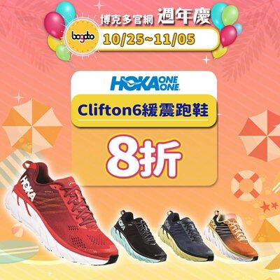 CLIFTON6緩震跑鞋8折