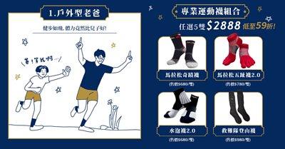 專業運動襪任選5雙2888元