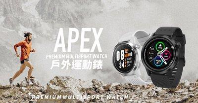 apex戶外運動錶