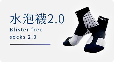 水泡襪2.0