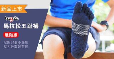新品上市馬拉松五趾襪進階版