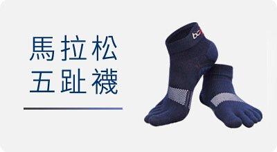 馬拉松五趾襪