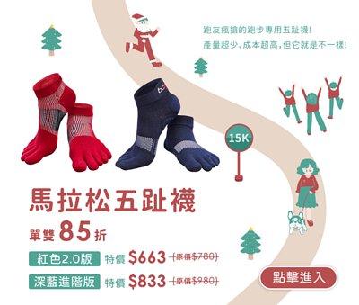 馬拉松五趾襪進階版