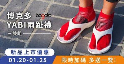 新品上市YABI兩趾襪三雙組