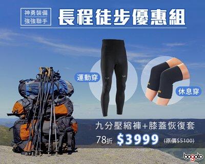長程徒步優惠組:九分壓縮褲+膝蓋恢復套78折 $3999