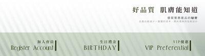 VIP、購物金、生日、優惠