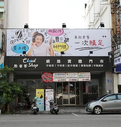 殼老爹漢口店-台中手機殼專賣店