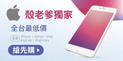 apple空機價-台中手機推薦