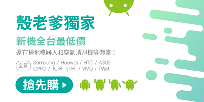 android手機空機價-台中買手機推薦