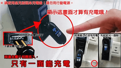 m3智慧手錶說明-手機配件專賣