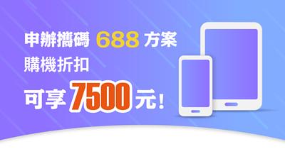 門號攜碼688方案-台中攜碼推薦