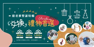 聖誕交換禮物專區-台中手機殼手機配件