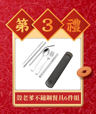 消費滿888送餐具組-台中手機殼