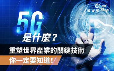 5g技術文-手機殼推薦