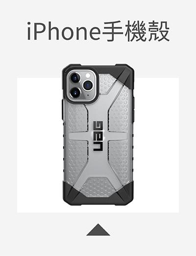 iPhone手機殼-台中手機殼
