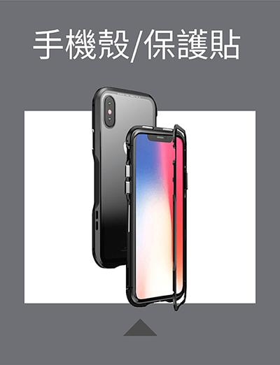 安卓手機殼-台中手機殼