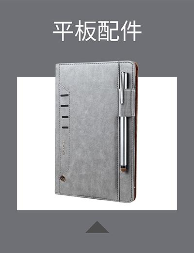 平板配件-台中手機配件