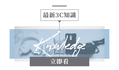 3C知識-手機殼專賣店