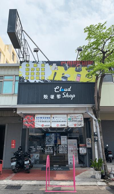 台中大里手機殼手機配件專賣店