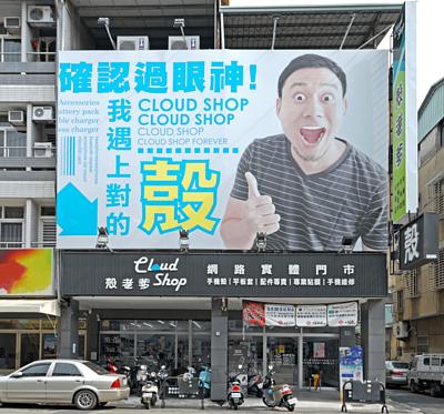 台中西區殼老爹手機配件專賣店