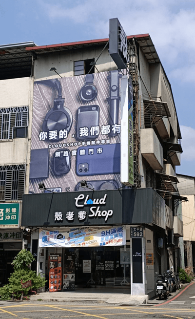 台中手機殼-殼老爹手機配件台中太平店