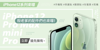 iPhone12手機殼推薦與手機配件系列