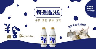 羊奶每週配送在地方案