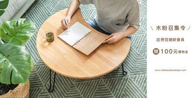 和室桌,矮桌,邊几,茶几,折疊桌,月亮,木桌,木櫃,木架,活動,優惠,組合,限定