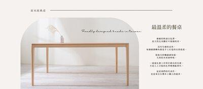 原木餐桌 訂製家具