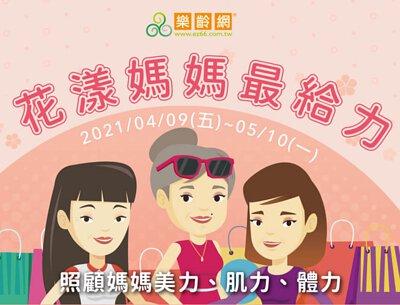 母親節,母親節禮物, 母親節禮物香港,母親節禮物實用