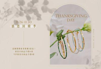 2020感恩回饋季|Miestilo Jewelry設計師輕珠寶品牌|舒飾質感每一刻