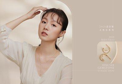 2021設計師系列|Miestilo Jewelry設計師輕珠寶品牌|舒飾質感每一刻
