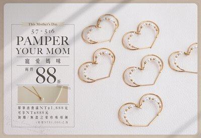 寵愛媽咪 兩件88折 Miestilo Jewelry設計師輕珠寶品牌 舒飾質感每一刻
