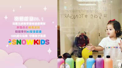 韓國SNOWKIDS五感美學兒童藝術遊戲專家