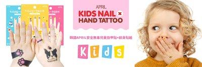 韓國April兒童無毒指甲貼+刺青貼