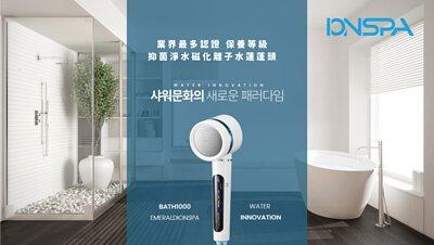 韓國IONSPA抑菌淨水磁化離子水蓮蓬頭