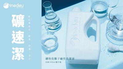 Rinedeu,礦速潔,礦物負離子鹼性洗潔液,無香洗衣精,無泡洗衣精
