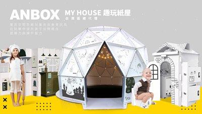韓國ANBOX趣玩紙屋,紙屋,紙房子