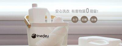 Rinedeu,礦速潔,礦物負離子鹼性洗潔液,洗衣水