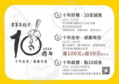 吳寶春麥方10週年慶,人氣麵包限時滿百送50,詳情請至吳寶春麵包門市