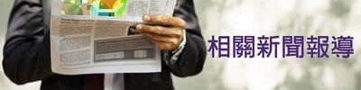 藥聯家庭藥師網相關新聞報導