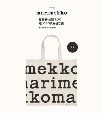 Marimekko , Marimekko Unikko, Unikko Red, Marimekko Logo Shopping Bag