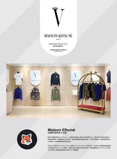 Hotel V Maison Kitsune