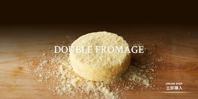 Double Fromage