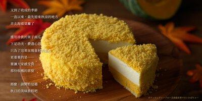 南瓜雙層乳酪蛋糕