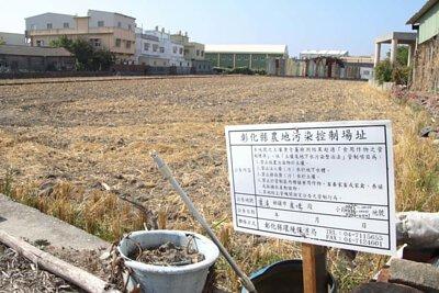 台灣彰化部分農地因電鍍業而污染環境值得我們注意
