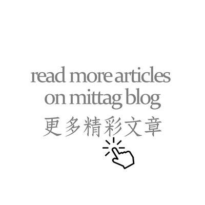點擊看更多的mittag部落格文章