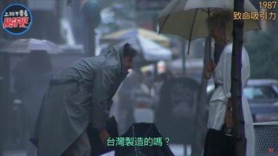 1987年電影致命吸引力有一橋段影射台灣製造的商品品質不佳